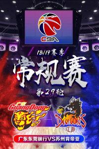 CBA 18/19赛季 常规赛 第29轮 广东东莞银行VS苏州肯帝亚