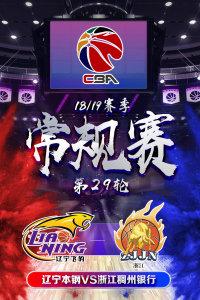 CBA 18/19赛季 常规赛 第29轮 辽宁本钢VS浙江稠州银行