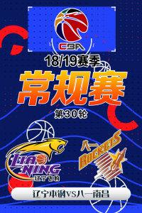 CBA 18/19赛季 常规赛 第30轮 辽宁本钢VS八一南昌