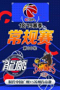 CBA 18/19赛季 常规赛 第30轮 时代中国广州VS苏州肯帝亚