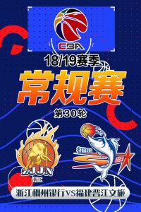 CBA 18/19赛季 常规赛 第30轮 浙江稠州银行VS福建晋江文旅