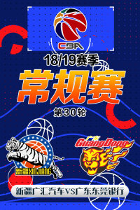 CBA 18/19赛季 常规赛 第30轮 新疆广汇汽车VS广东东莞银行