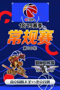 CBA 18/19赛季 常规赛 第30轮 南京同曦大圣VS北京首钢