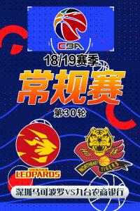 CBA 18/19赛季 常规赛 第30轮 深圳马可波罗VS九台农商银行