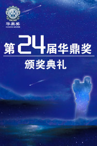 第二十四届华鼎奖颁奖典礼