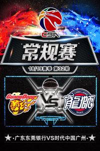 CBA 18/19赛季 常规赛 第32轮 广东东莞银行VS时代中国广州