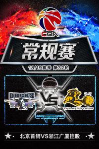 CBA 18/19赛季 常规赛 第32轮 北京首钢VS浙江广厦控股