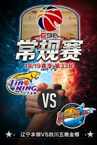CBA 18/19赛季 常规赛 第33轮 辽宁本钢VS四川五粮金樽