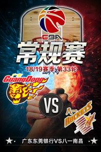 CBA 18/19赛季 常规赛 第33轮 广东东莞银行VS八一南昌