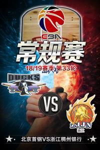 CBA 18/19赛季 常规赛 第33轮 北京首钢VS浙江稠州银行