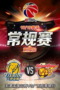 CBA 18/19赛季 常规赛 第34轮 天津滨海云商VS广东东莞银行