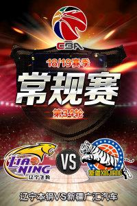 CBA 18/19赛季 常规赛 第34轮 辽宁本钢VS新疆广汇汽车