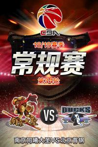 CBA 18/19赛季 常规赛 第34轮 南京同曦大圣VS北京首钢