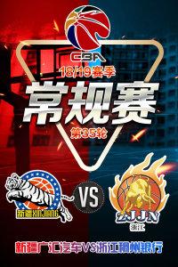 CBA 18/19赛季 常规赛 第35轮 新疆广汇汽车VS浙江稠州银行
