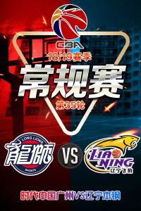 CBA 18/19赛季 常规赛 第35轮 时代中国广州VS辽宁本钢