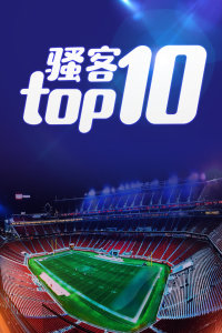 骚客top10