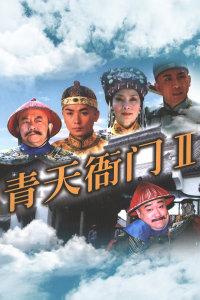 青天衙门Ⅱ