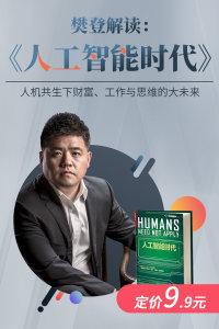 樊登解读:人工智能时代