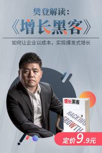 樊登解读:增长黑客