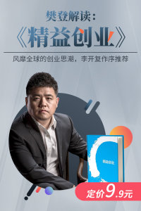 樊登解读:精益创业
