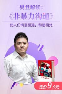 樊登解读:非暴力沟通