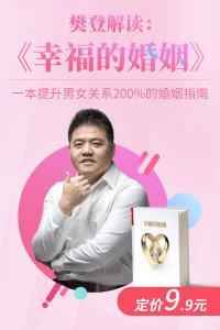 樊登解读:幸福的婚姻