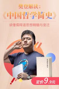 樊登解读:中国哲学简史