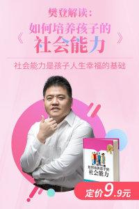 樊登解读:如何培养孩子的社会能力