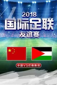 2018国际足联友谊赛 中国VS巴勒斯坦