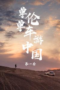 单伦单车游中国 第一季