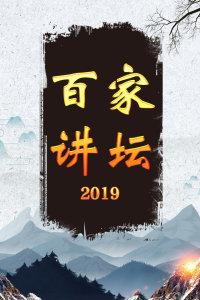 百家讲坛 2019