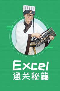 Excel通关秘籍