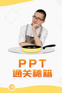 PPT通关秘籍