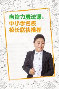 自控力魔法课:中小学名校校长联袂推荐