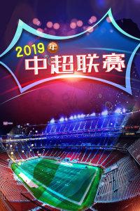 2019中超联赛