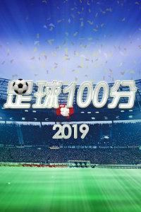 足球100分 2019