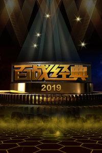 百战经典 2019