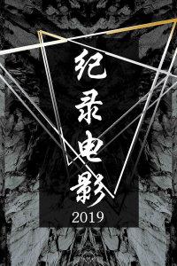 纪录电影 2019