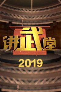 讲武堂 2019