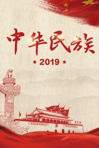 中华民族 2019