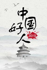 中国好人 2019