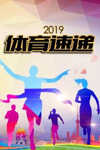 体育速递 2019