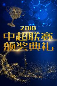 2018中超联赛颁奖典礼