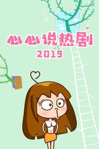 心心说热剧 2019