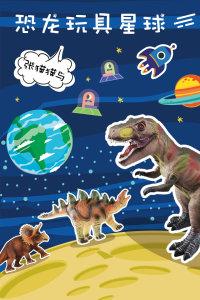 张猫猫与恐龙玩具星球