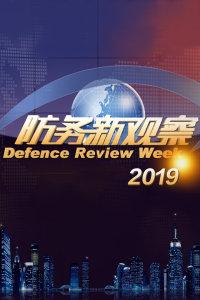 防务新观察 2019