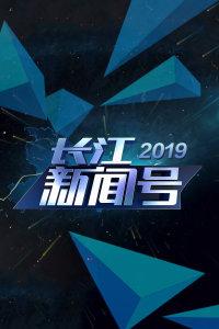 长江新闻号 2019