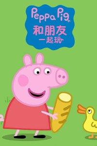 小猪佩奇之和朋友一起玩