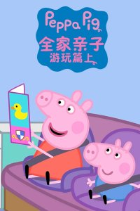 小猪佩奇之全家亲子游玩篇上