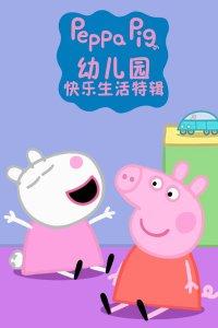 小猪佩奇幼儿园快乐生活 特辑
